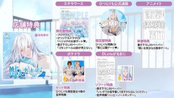 シチュエーションCD『獣人水泳部!コモンドールな小門葵クン』店舗特典内容の詳細解禁