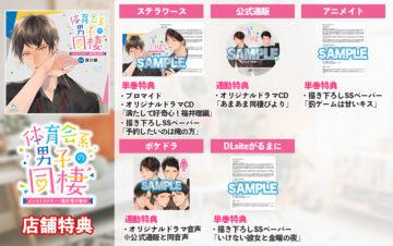 シチュエーションCD『体育会系男子の同棲 インストラクター・福井理の場合』の特典情報画像