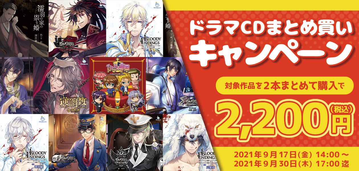 DLsiteがるまにで「ドラマCDまとめ買いキャンペーン」開催!CD2本で2,200円とお得に聴けちゃいます♡