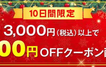 10日間限定開催!3000円以上購入で1000円OFFクーポンプレゼント