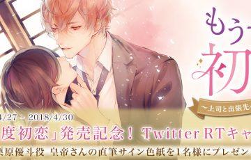 「もう一度、初恋 ~上司と出張先の温泉旅館で~」Twitter RTキャンペーンのお知らせ