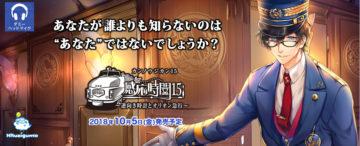 感応時間15 ~逆向き時計とオリオン急行~ CV.佐藤拓也
