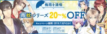 シチュエーションCD梅雨セール アイキャッチ画像