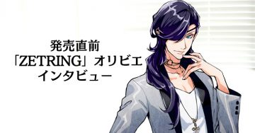 発売直前「ZETRING」オリビエ(CV:増田 俊樹)インタビュー
