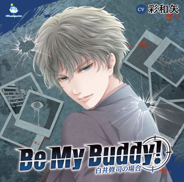 シチュエーションCD『Be My Buddy! 白井修司の場合』