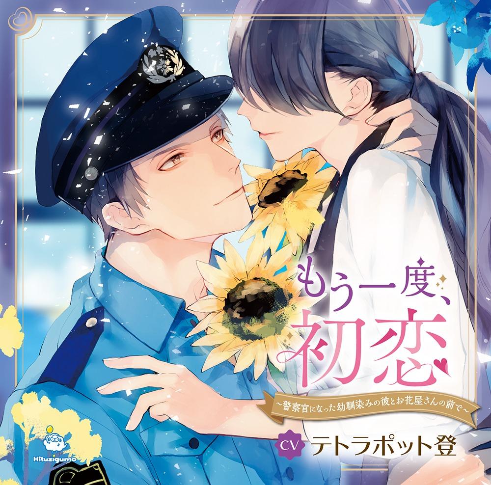 シチュエーションCD『もう一度、初恋 ~警察官になった幼馴染みの彼とお花屋さんの前で~』ジャケット画像