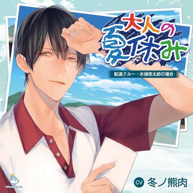 シチュエーションCD「大人の夏休み 配達クルー・水城信太郎の場合」