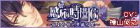 感応時間6 ~紅玉の簪と紫龍の間~ 200*40