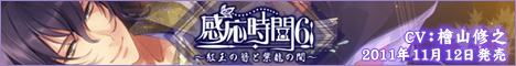 感応時間6 ~紅玉の簪と紫龍の間~ 468*60