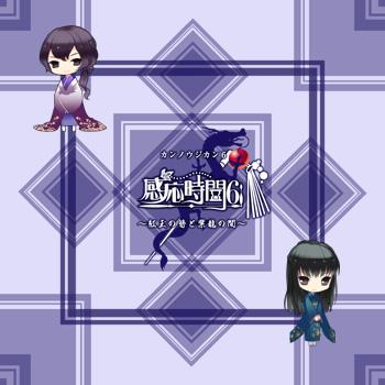 感応時間6 ~紅玉の簪と紫龍の間~ Twitter壁紙