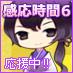 感応時間6 ~紅玉の簪と紫龍の間~ Twitterアイコン オーナー
