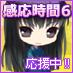 感応時間6 ~紅玉の簪と紫龍の間~ Twitterアイコン 師匠