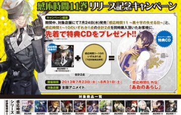 7月23日より「感応時間11巻リリース記念キャンペーン」開催決定!