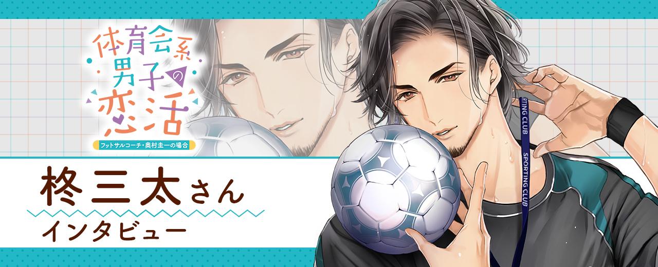 恋活男子7
