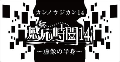 感応時間14ロゴ