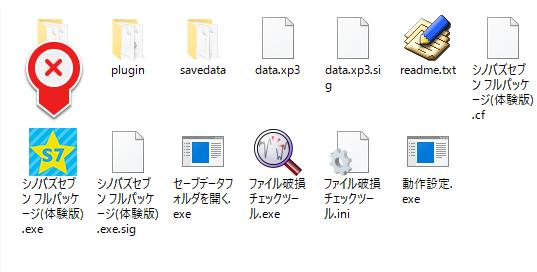 解凍し、展開したファイルの内容
