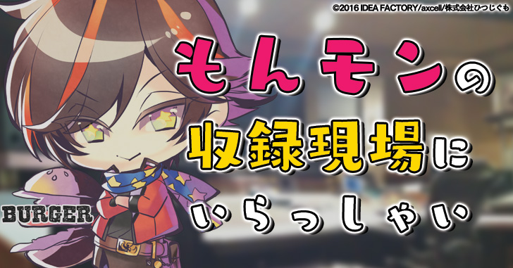 syuroku_monmon_baga