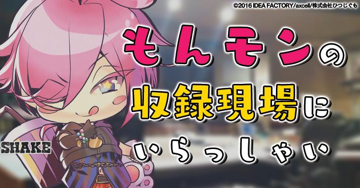 もんだいフード★モンスターズ MENU1 オールオイル・シェイク収録レポート