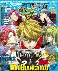 Cool-B 5月号
